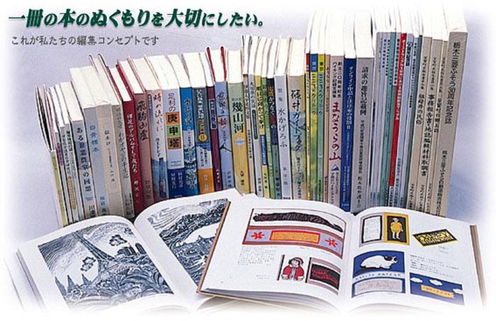 一冊の本のぬくもりを大切にしたい。