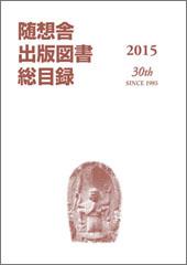 2015mokuroku