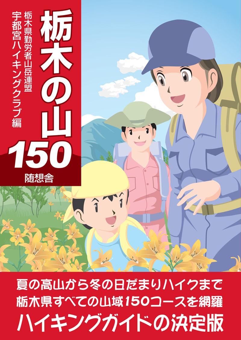 tochiginoyama150.jpg
